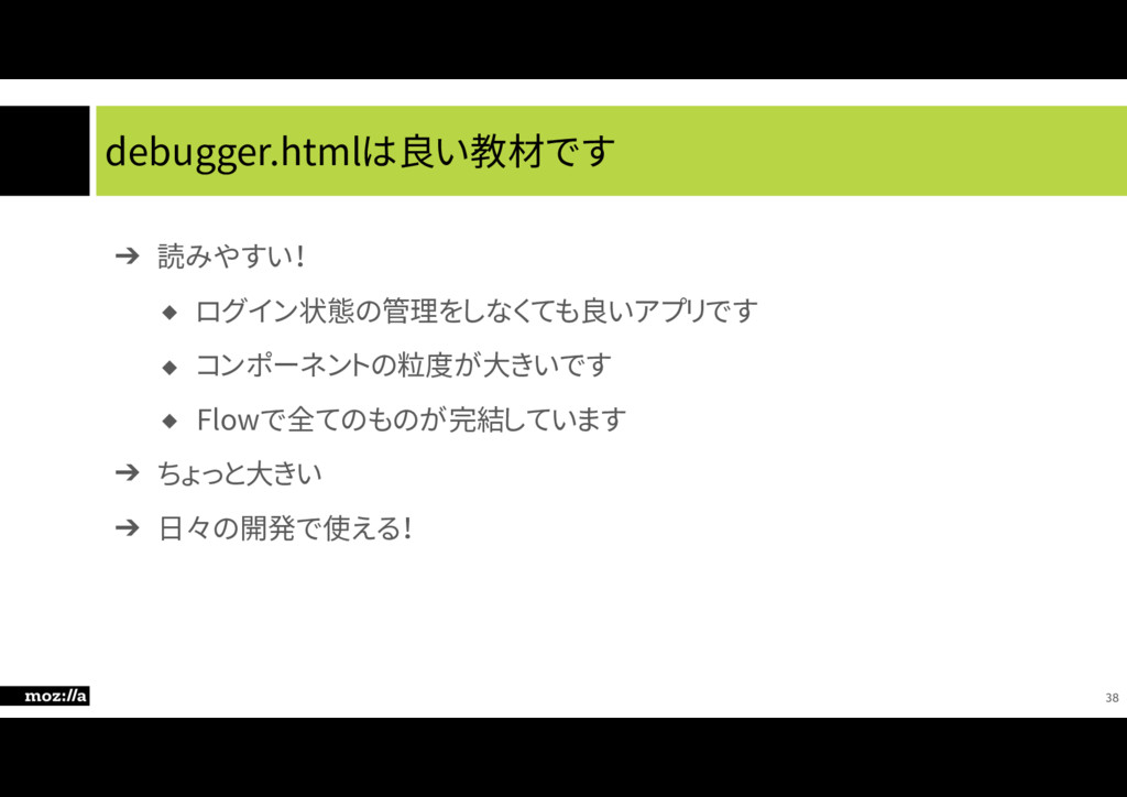 debugger.htmlは良い教材です ➔ 読みやすい! ◆ ログイン状態の管理をしなくても...