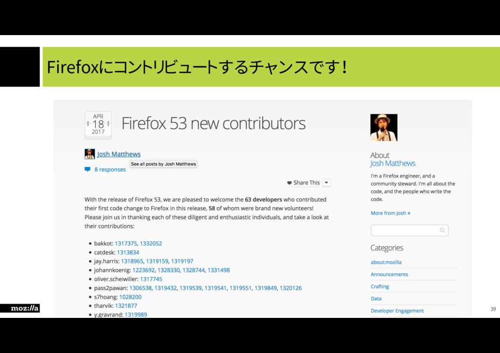 Firefoxにコントリビュートするチャンスです! 39