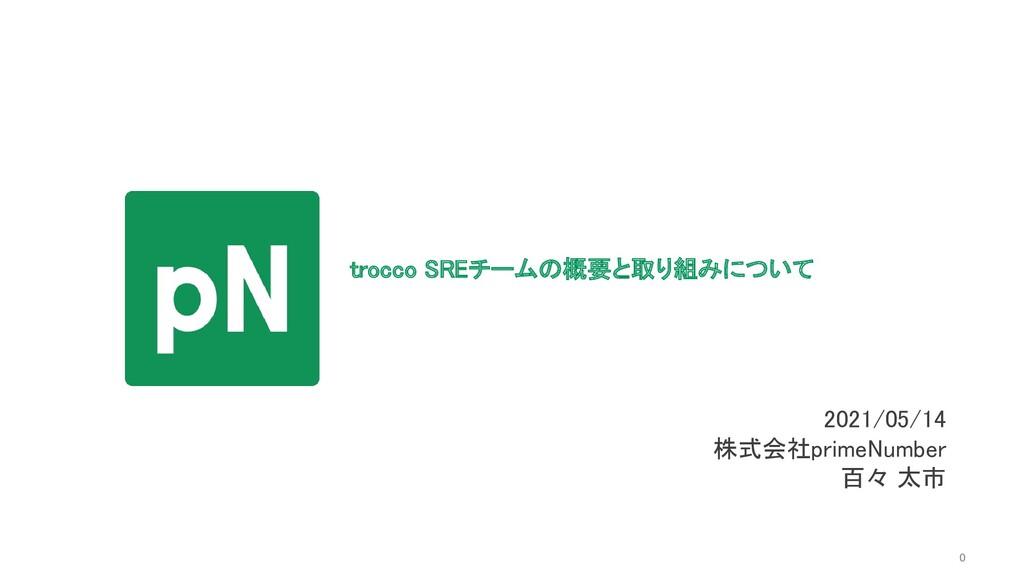 2021/05/14 株式会社primeNumber 百々 太市 trocco SREチー...