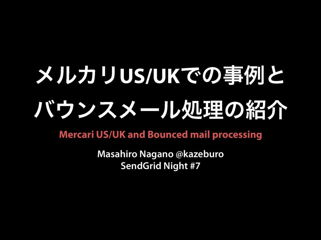 ϝϧΧϦUS/UKͰͷྫͱ όϯεϝʔϧॲཧͷհ Masahiro Nagano @ka...