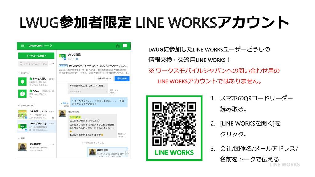 LWUG参加者限定 LINE WORKSアカウント 1. スマホのQRコードリーダー 読み取る...