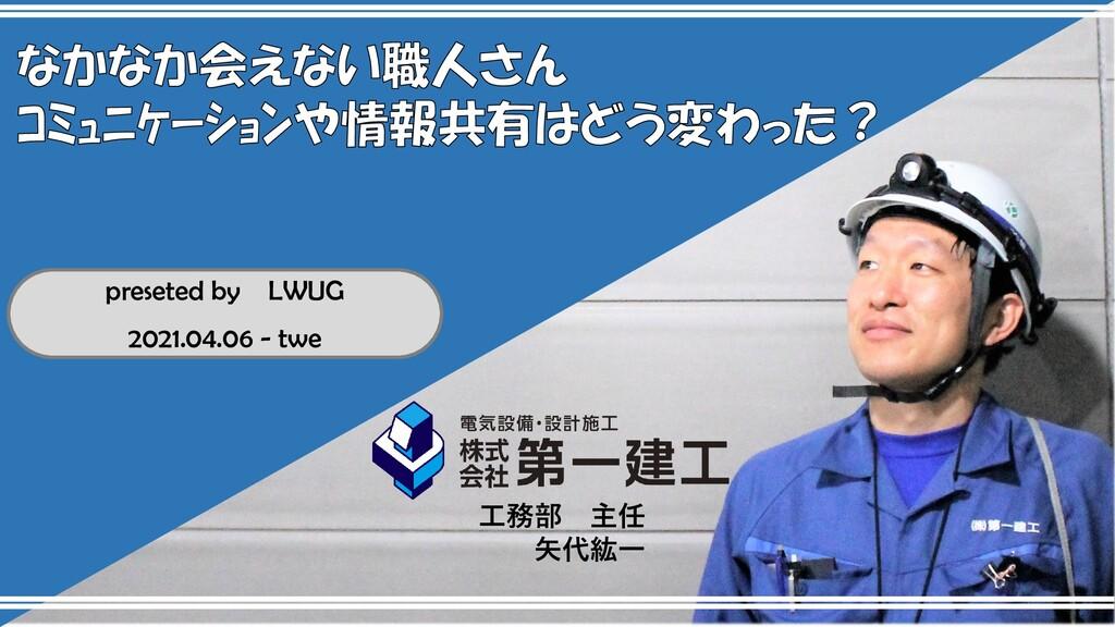 工務部 主任 矢代紘一 preseted by LWUG 2021.04.06 - twe