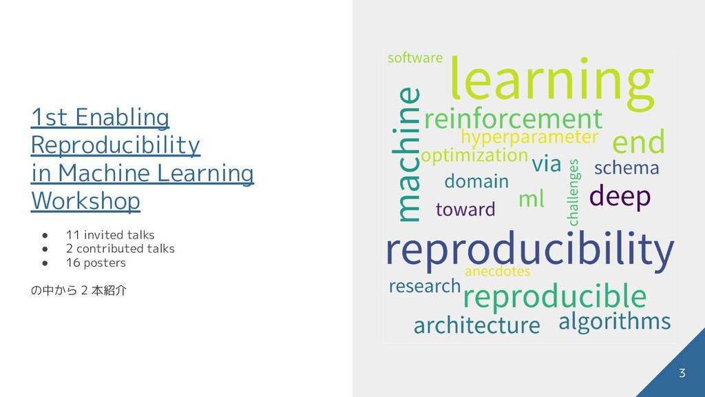 1st Enabling Reproducibility in Machine Learnin...