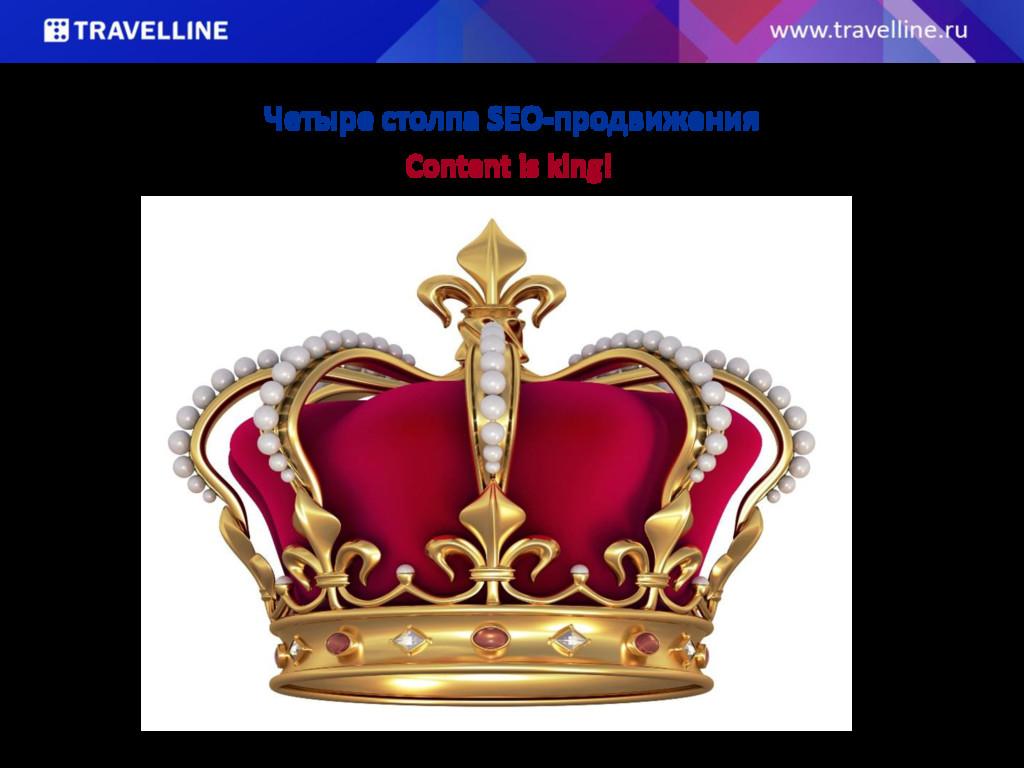 Четыре столпа SEO-продвижения Content is king!