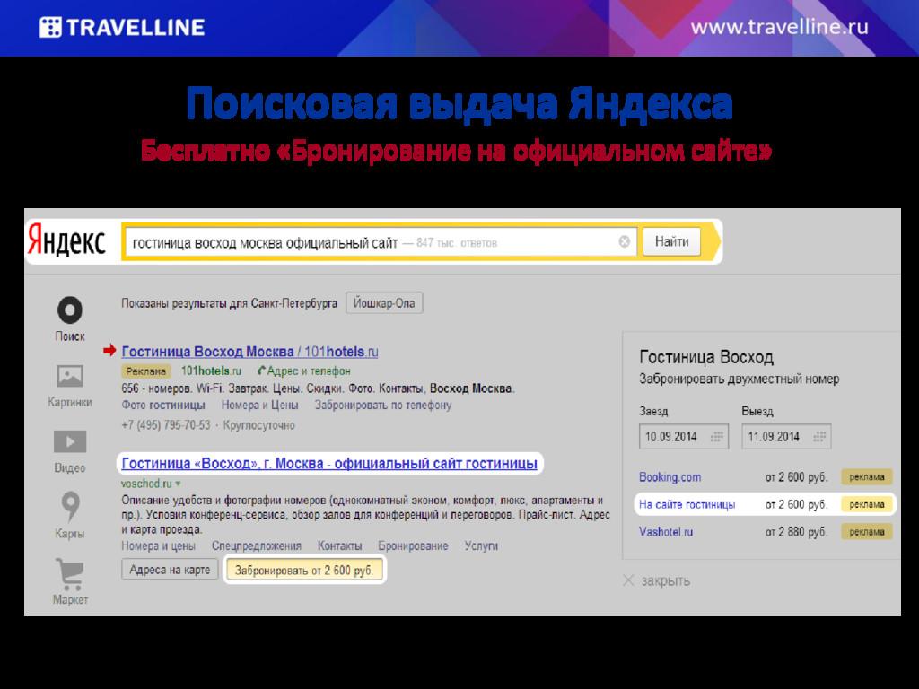 Поисковая выдача Яндекса Бесплатно «Бронировани...