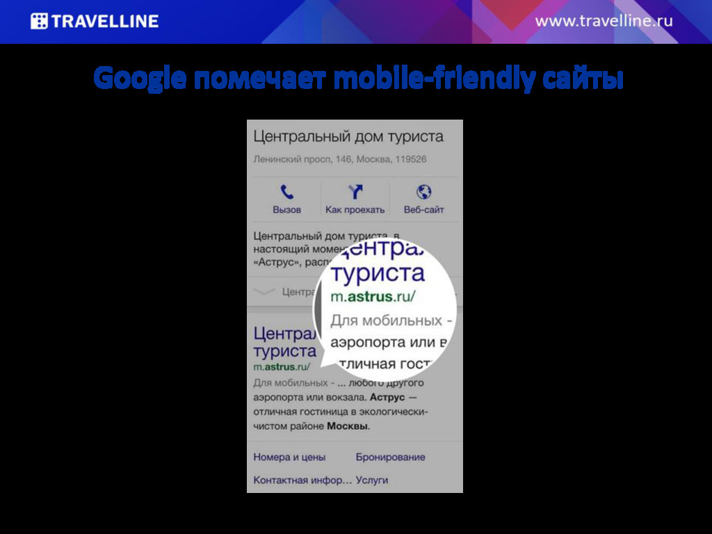 Google помечает mobile-friendly сайты