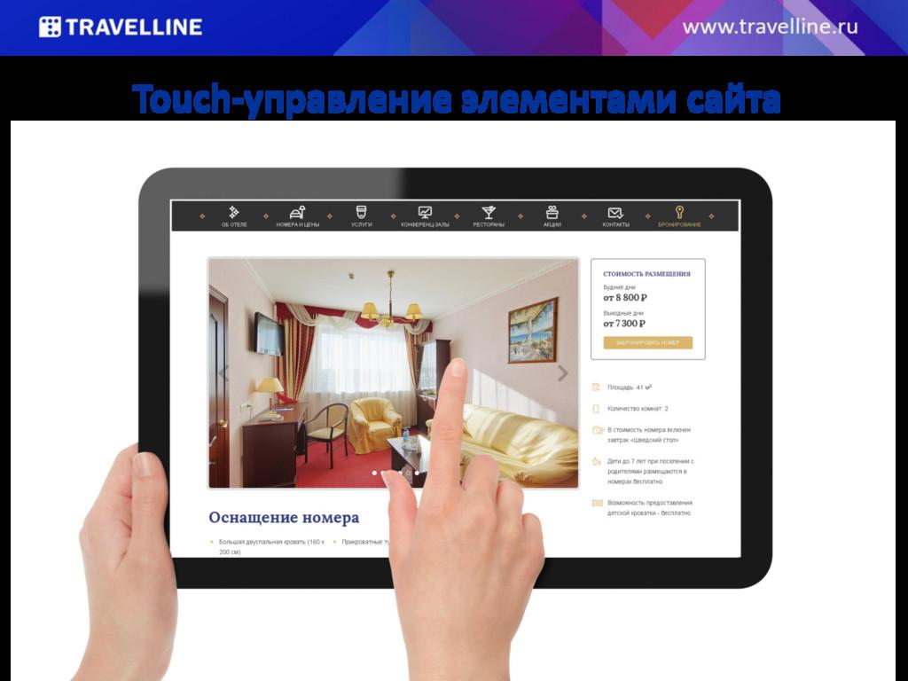 Touch-управление элементами сайта
