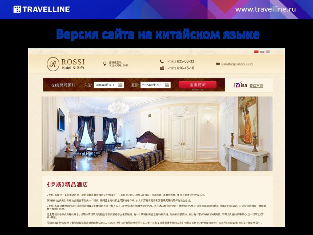 Версия сайта на китайском языке