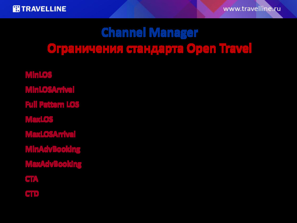 Channel Manager Ограничения стандарта Open Trav...