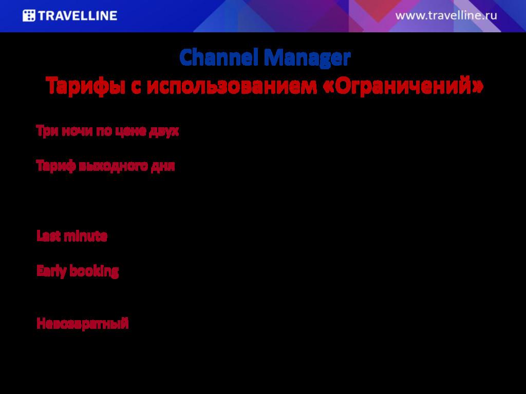 Channel Manager Тарифы с использованием «Ограни...