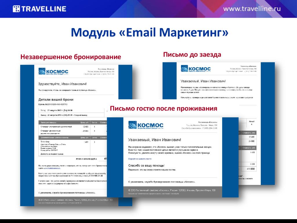Модуль «Email Маркетинг» Незавершенное брониров...