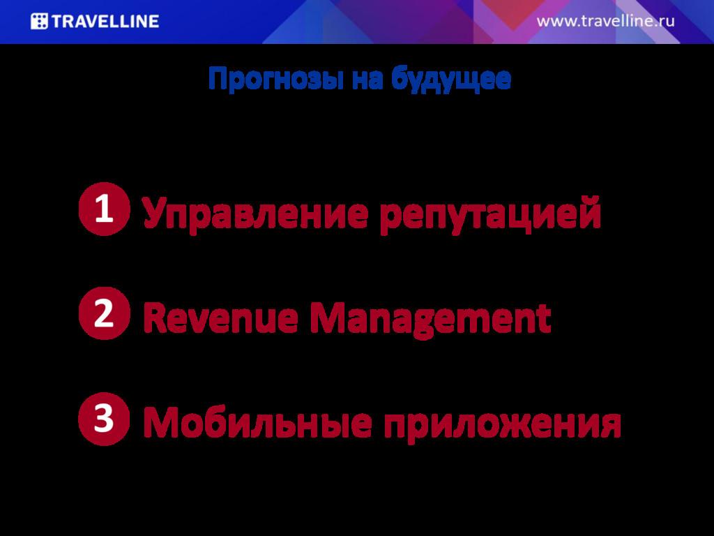 Прогнозы на будущее Управление репутацией Reven...