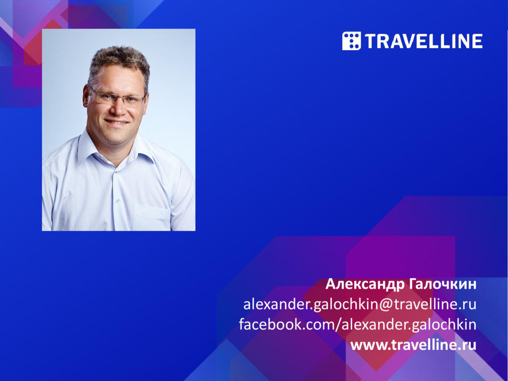 Александр Галочкин alexander.galochkin@travelli...