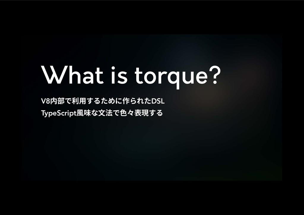 What is torque? V8ⰻ鿇דⵃ欽ׅח⡲DSL TypeScript...