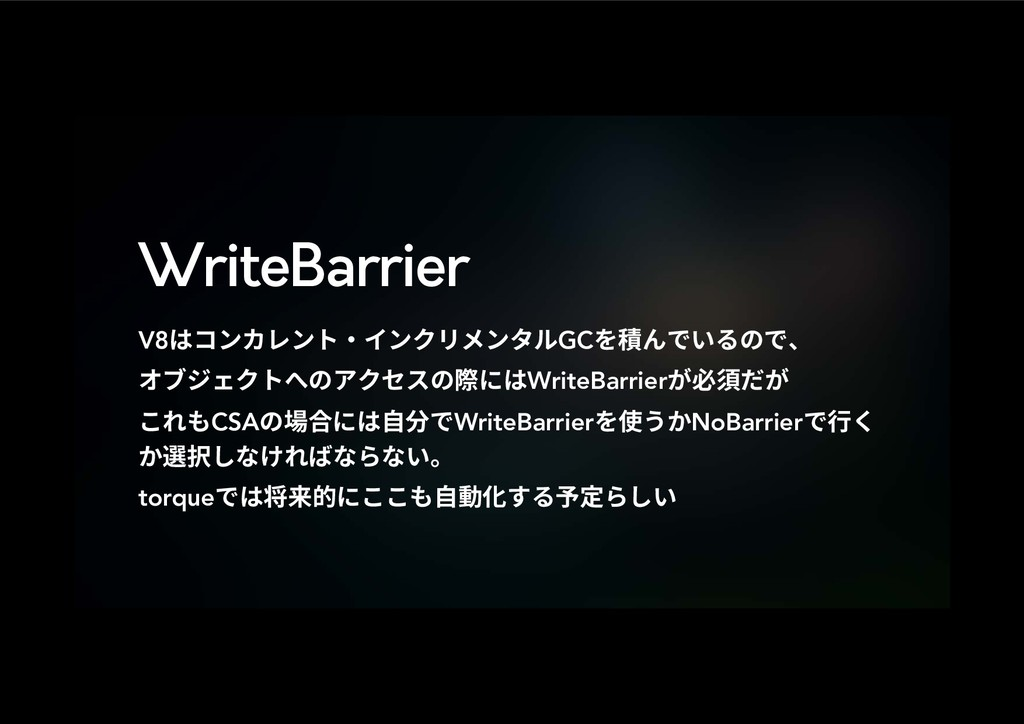 WriteBarrier V8כ؝ٖٝؕٝز٥؎ًؙٝٔٝةٕGC׾琎׿דְ׷ךדծ ؔـآ...