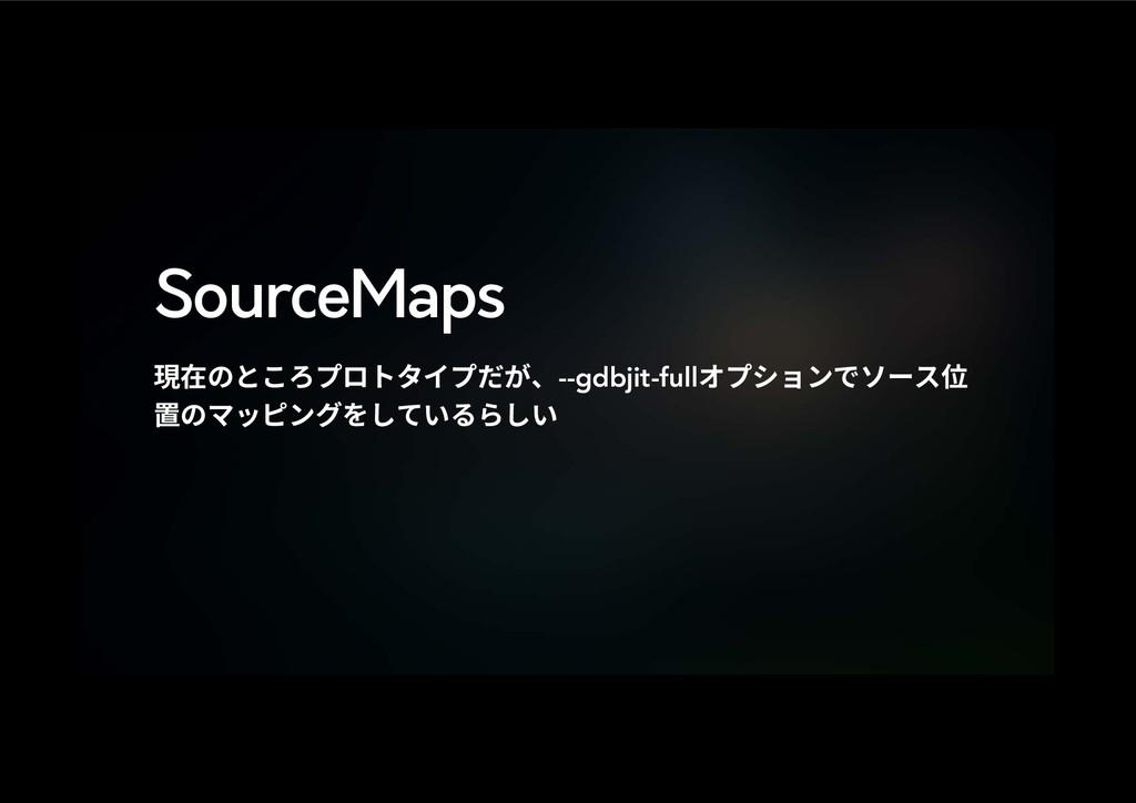 SourceMaps 植㖈ךהֿفٗزة؎فָծ--gdbjit-fullؔفءّٝדا...