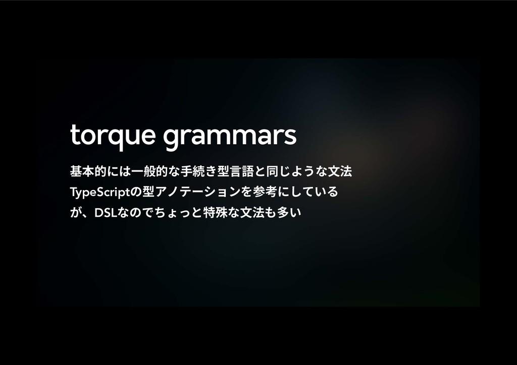torque grammars 㛇劤涸חכ♧菙涸ז䩛竲ֹ㘗鎉铂הずׄ״ֲז俑岀 TypeSc...