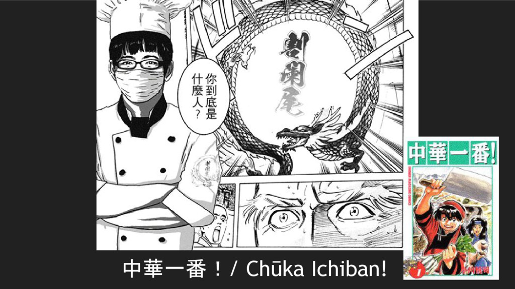 中華一番!/ Chūka Ichiban!