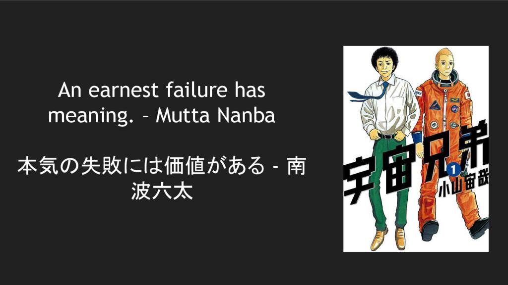 An earnest failure has meaning. – Mutta Nanba 本...