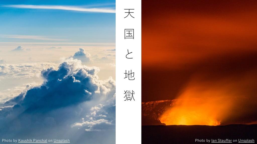 天 国 と 地 獄 Photo by Ian Stauffer on Unsplash Pho...