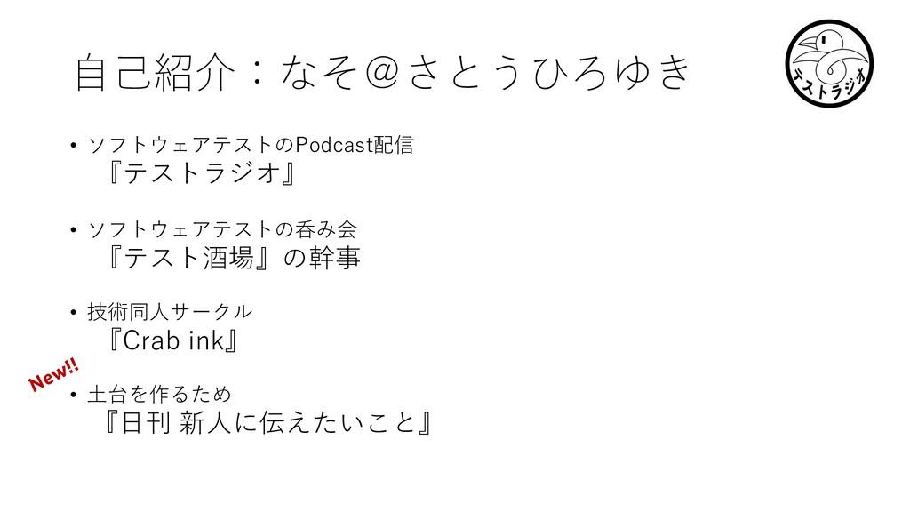 ⾃⼰紹介:なそ@さとうひろゆき • ソフトウェアテストのPodcast配信 『テストラジオ』 ...