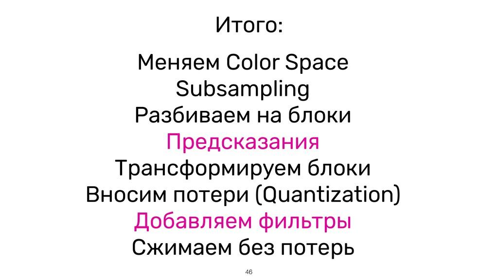 Итого: 46 Меняем Сolor Space   Subsampling   Ра...