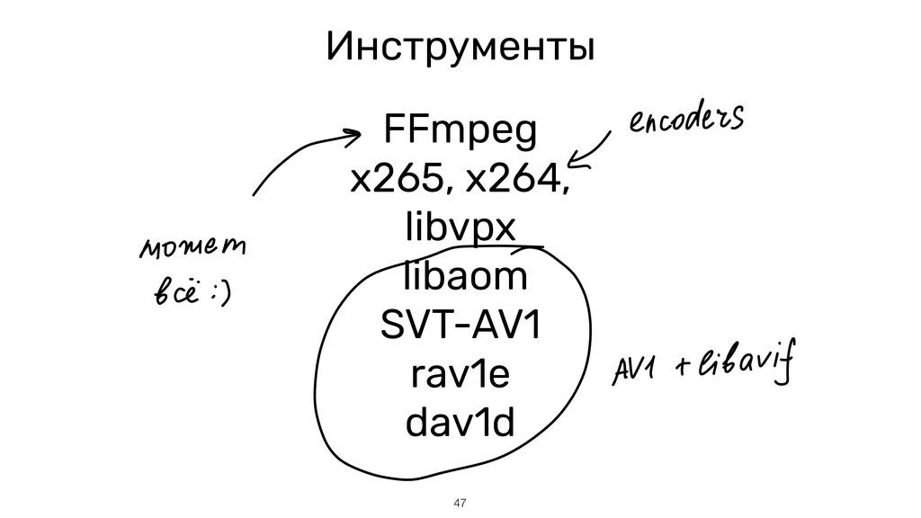 FFmpeg   x265, x264,   libvpx   libaom   SVT-AV...