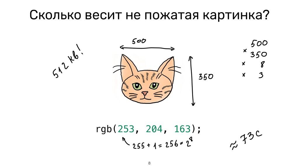 8 Сколько весит не пожатая картинка? rgb(253, 2...