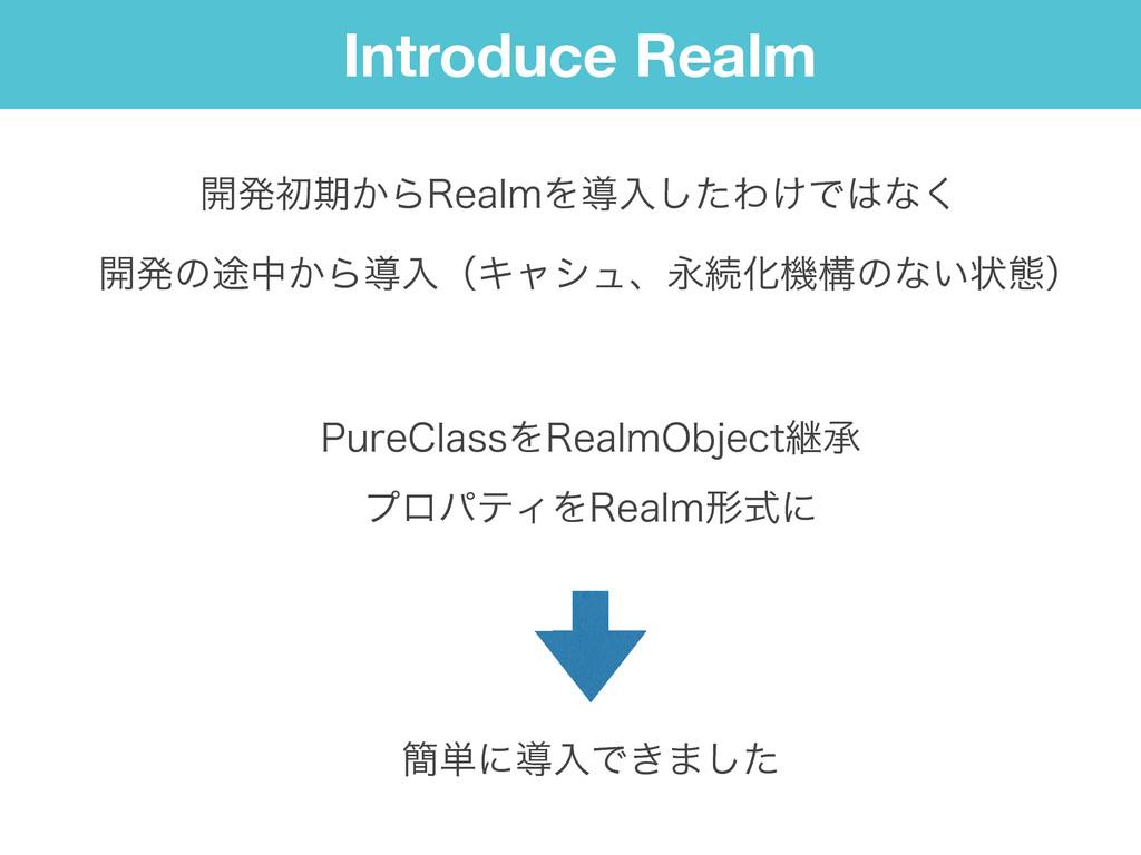 Introduce Realm ։ൃॳظ͔Β3FBMNΛಋೖͨ͠Θ͚Ͱͳ͘ ։ൃͷ్த͔Βಋ...