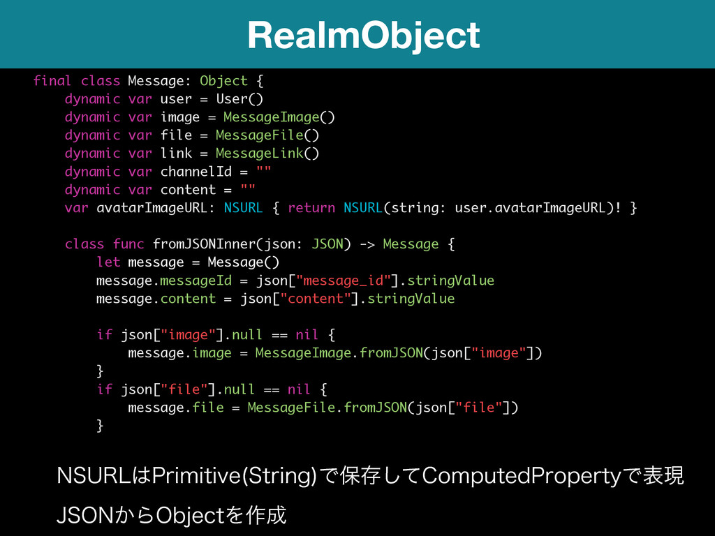 RealmObject final class Message: Object { dynam...