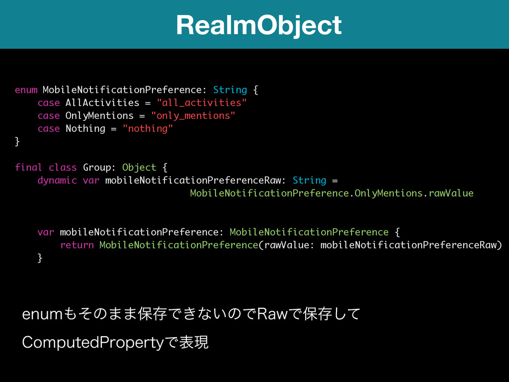 RealmObject enum MobileNotificationPreference: ...
