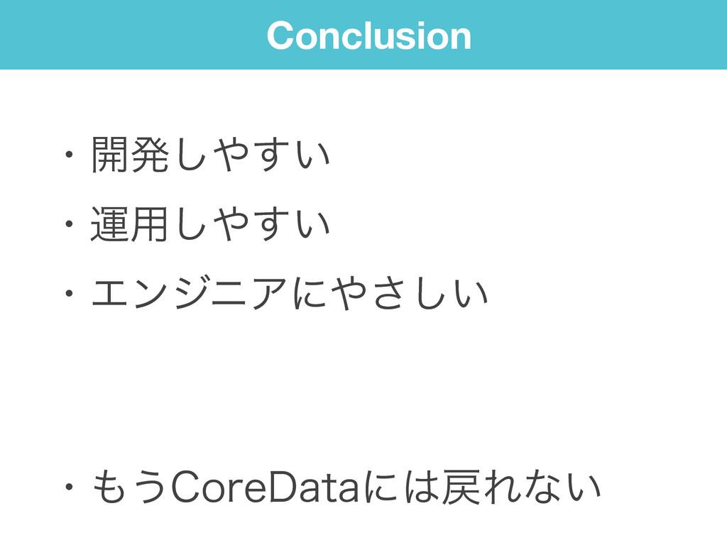 ɾ։ൃ͍͢͠ ɾӡ༻͍͢͠ ɾΤϯδχΞʹ͍͞͠ Conclusion ɾ͏$PS...