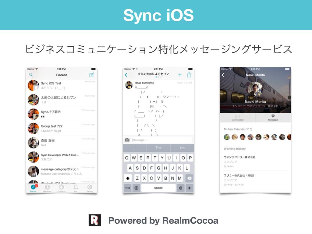 Sync iOS ϏδωείϛϡχέʔγϣϯಛԽϝοηʔδϯάαʔϏε Powered by...