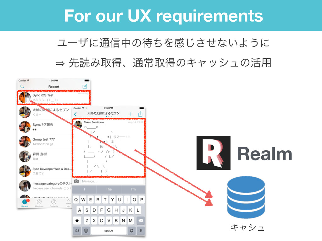 For our UX requirements Ϣʔβʹ௨৴தͷ଴ͪΛײͤ͡͞ͳ͍Α͏ʹ 㱺...
