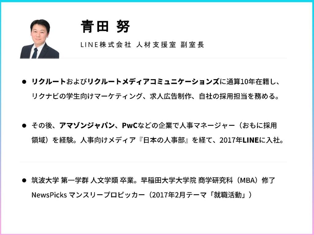    青田 努 L I N E 株 式 会 社 人 材 支 援 室 副 室 長
