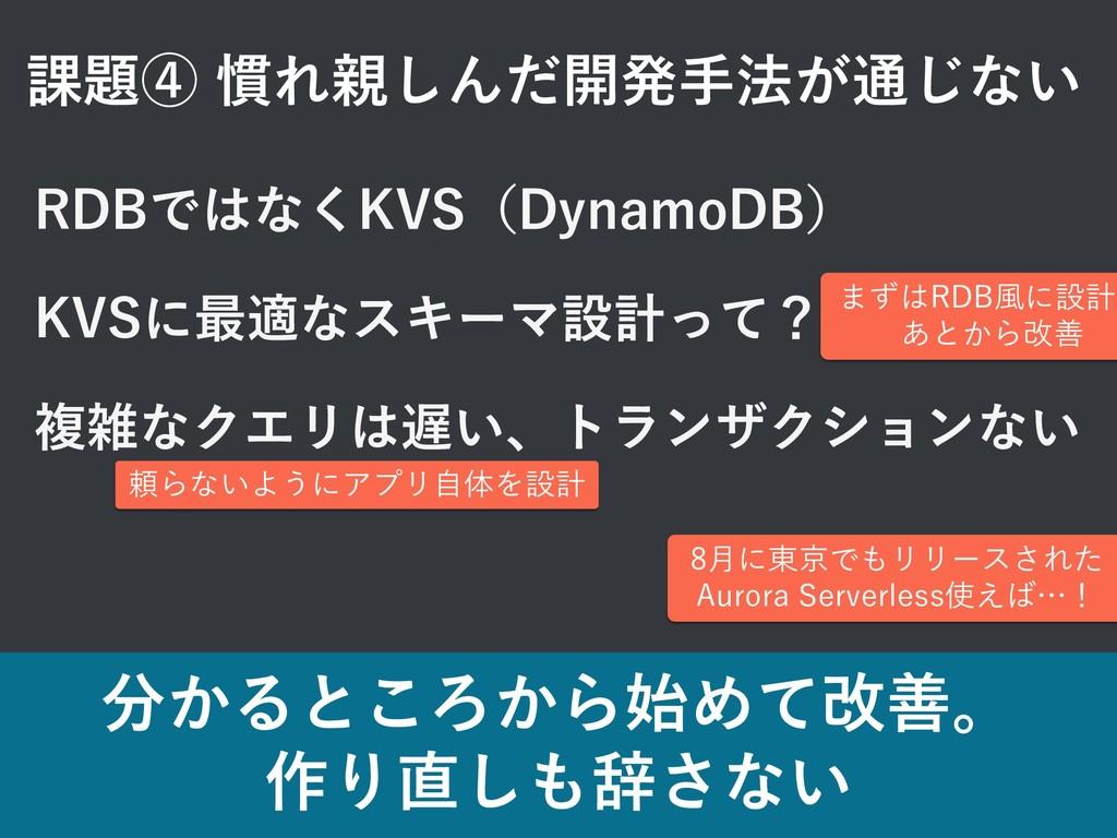 RDBではなくKVS(DynamoDB) KVSに最適なスキーマ設計って? 複雑なクエリは遅い...