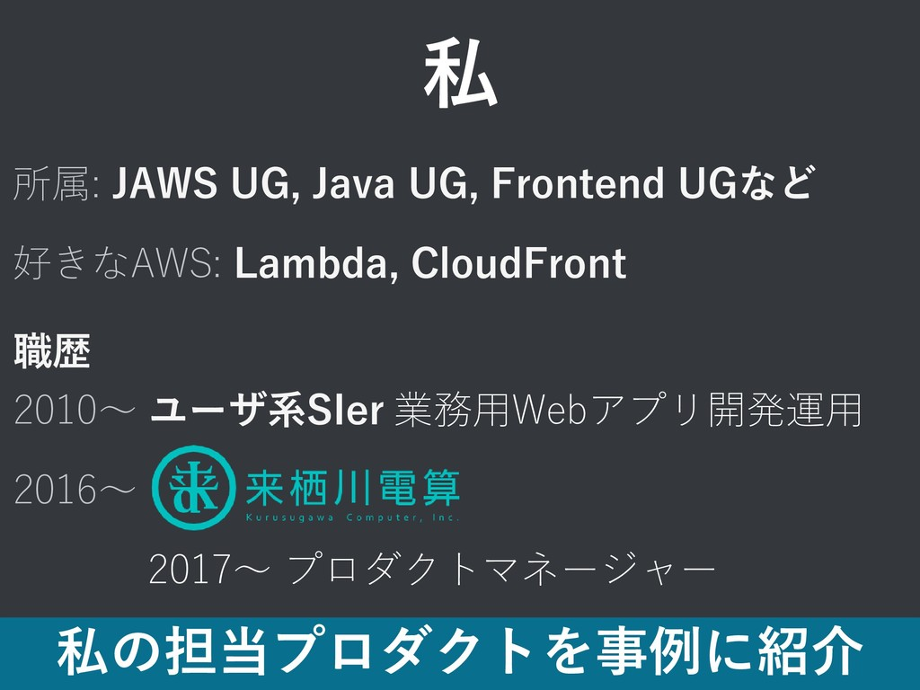 2010~ ユーザ系SIer 業務用Webアプリ開発運用 2016~ 2017~ プロダクトマ...