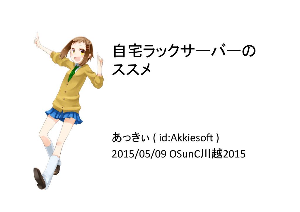 自宅ラックサーバーの ススメ あっきぃ ( id:Akkieso+ )...