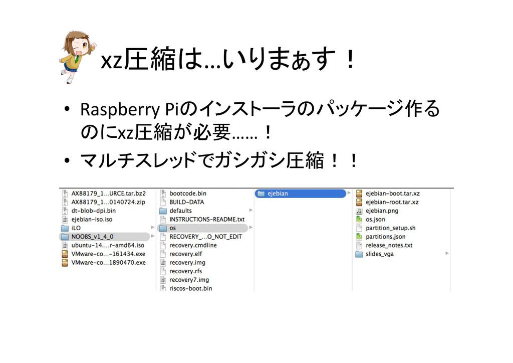 xz圧縮は…いりまぁす! • Raspberry Piのインストーラのパッケージ作...