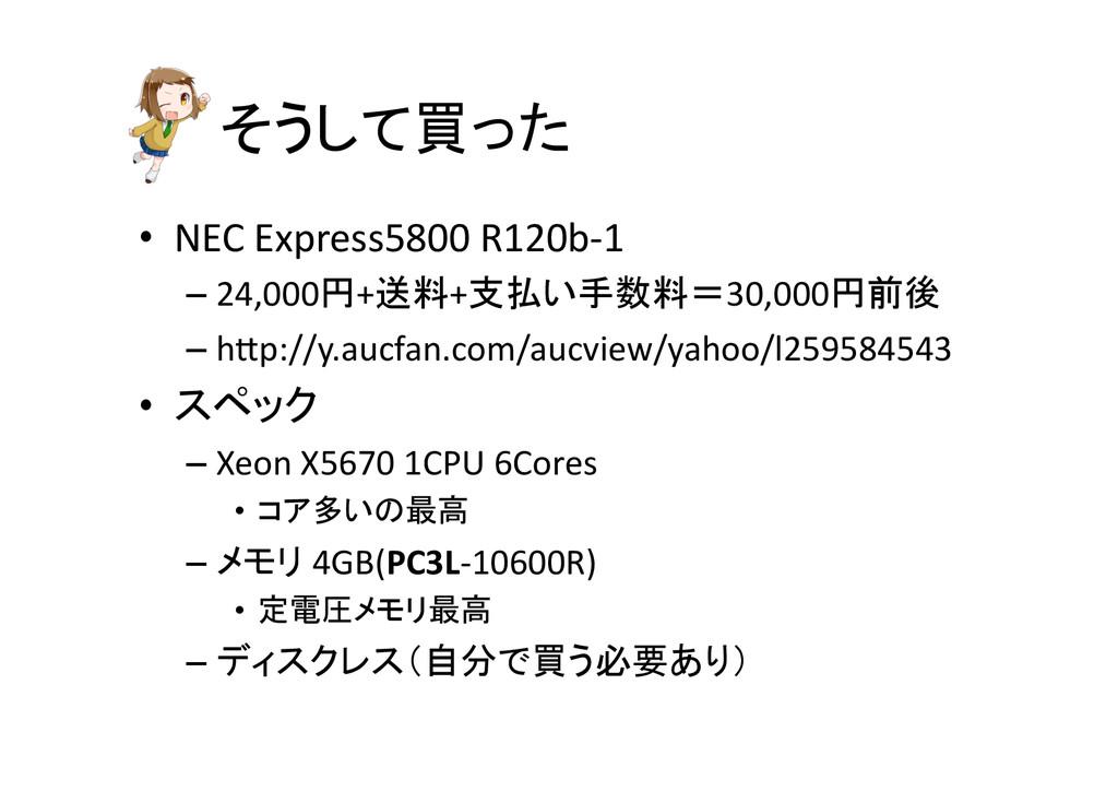 そうして買った • NEC Express5800 R120b-‐1 ...