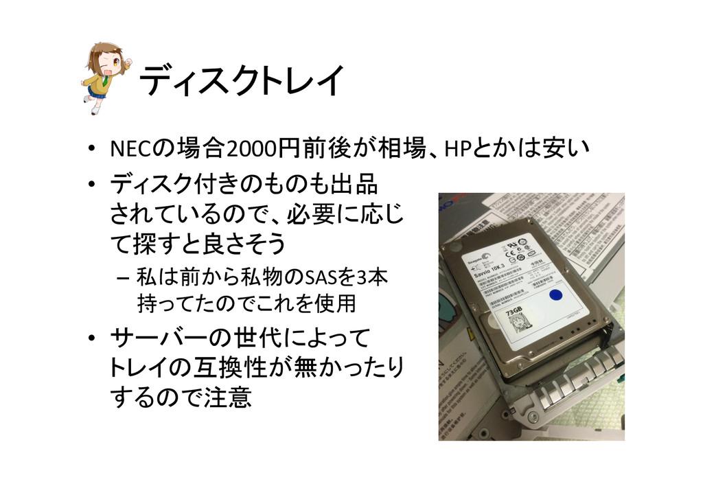 ディスクトレイ • NECの場合2000円前後が相場、HPとかは安い  • ディ...