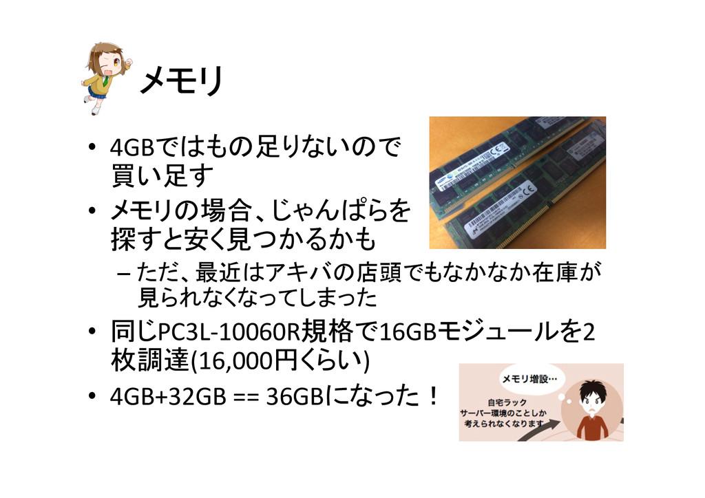 メモリ • 4GBではもの足りないので  買い足す  • メモリの場合、じ...