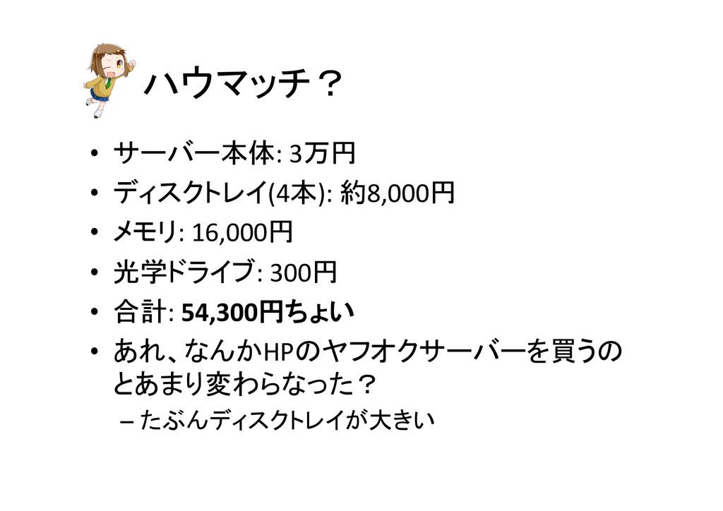 ハウマッチ? • サーバー本体: 3万円  • ディスクトレイ(4本):...