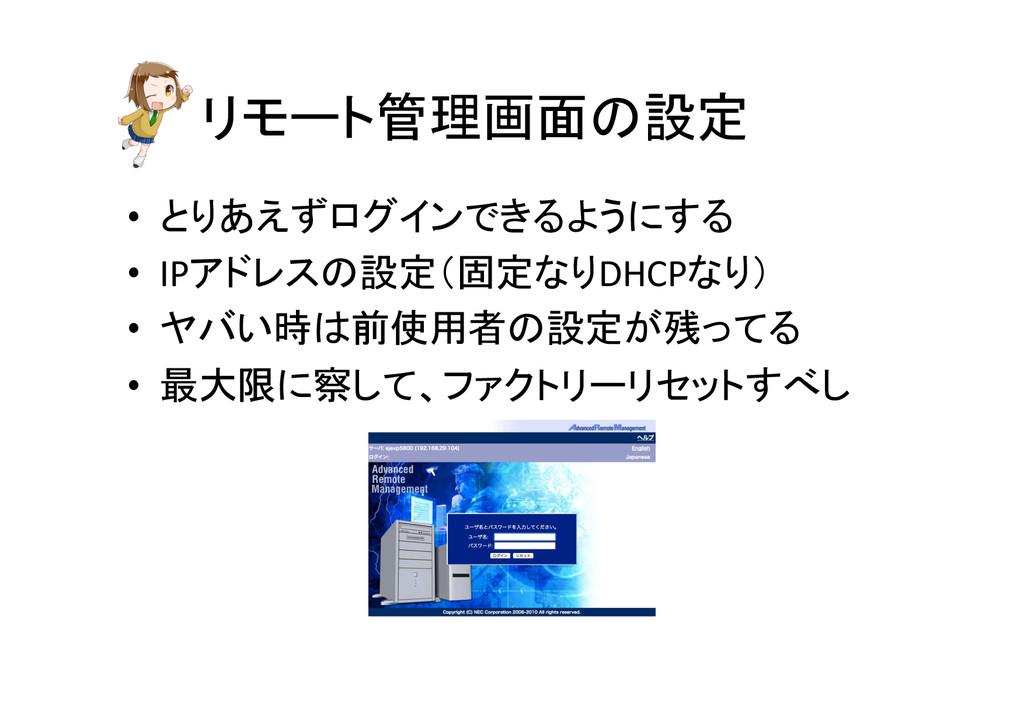 リモート管理画面の設定 • とりあえずログインできるようにする  • IPアドレ...