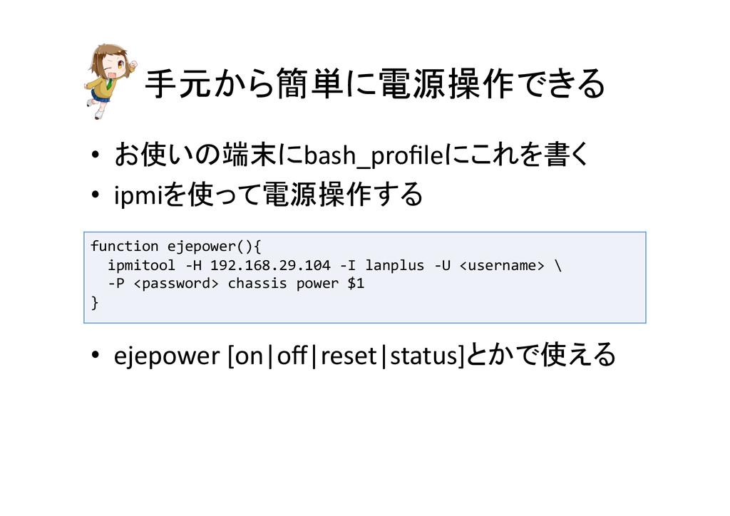 手元から簡単に電源操作できる • お使いの端末にbash_profileにこれを書く ...