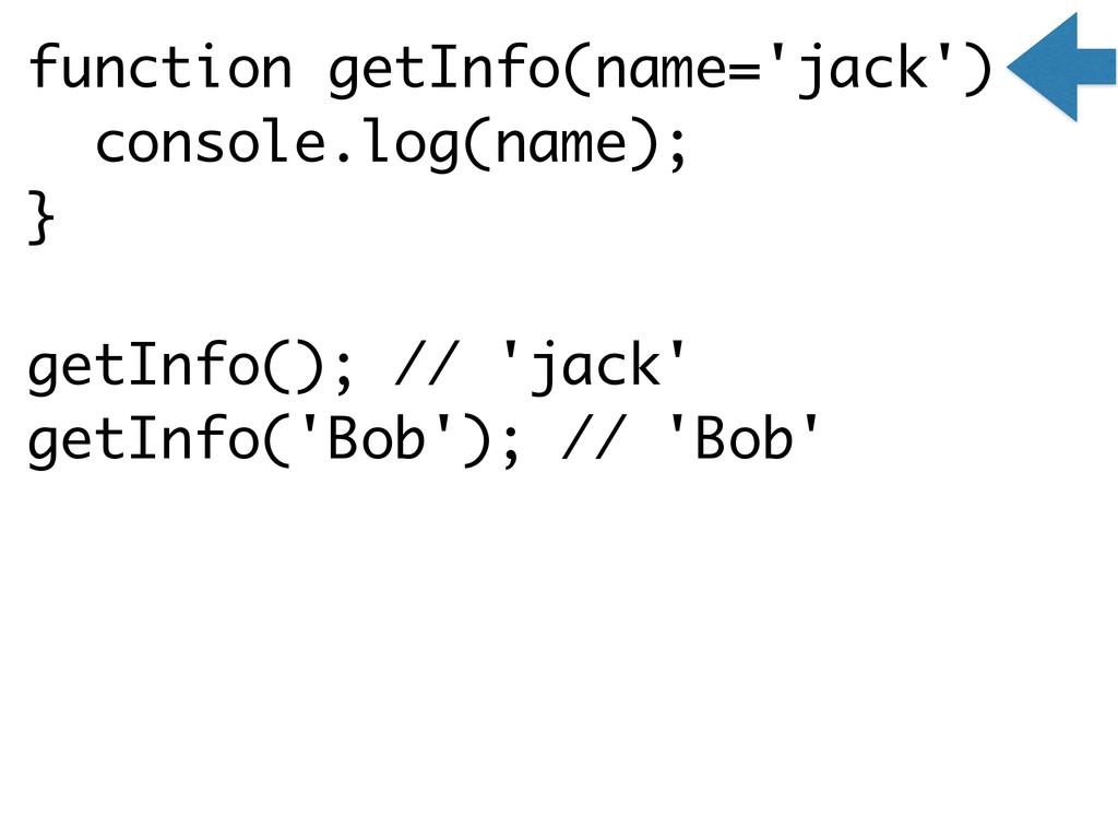 function getInfo(name='jack') { console.log(nam...