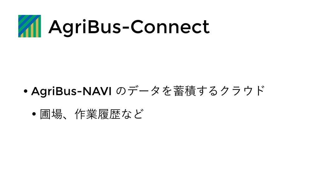 AgriBus-Connect w AgriBus-NAVIͷσʔλΛੵ͢ΔΫϥυ w...