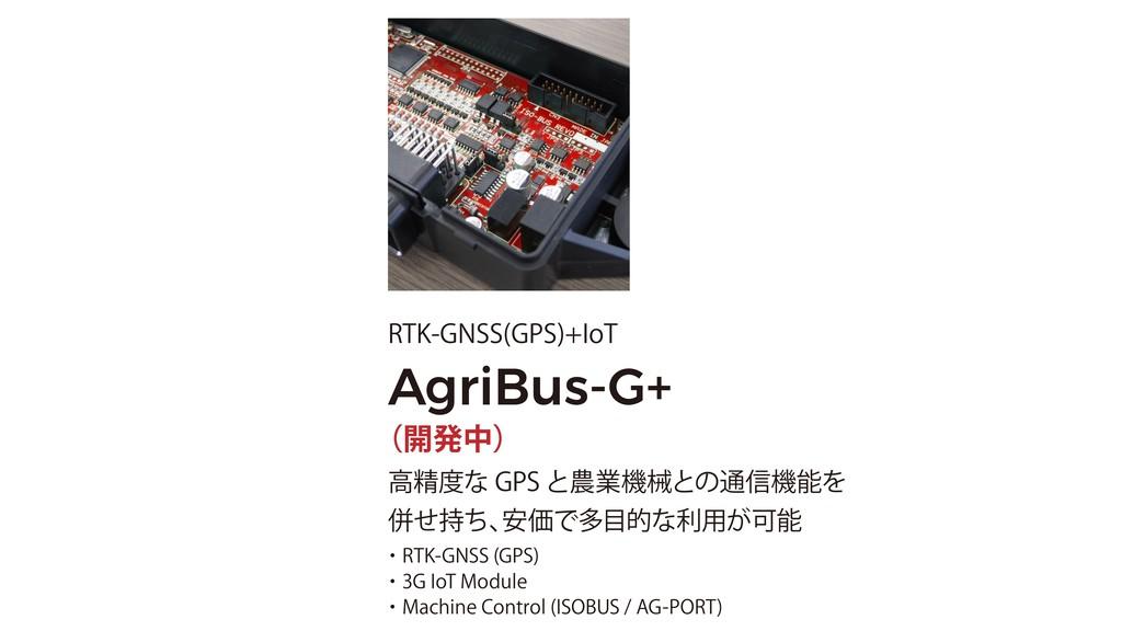 35,(/44 (14 *P5 AgriBus-G+ ʢ։ൃதʣ ߴਫ਼ͳ (14 ͱۀ...