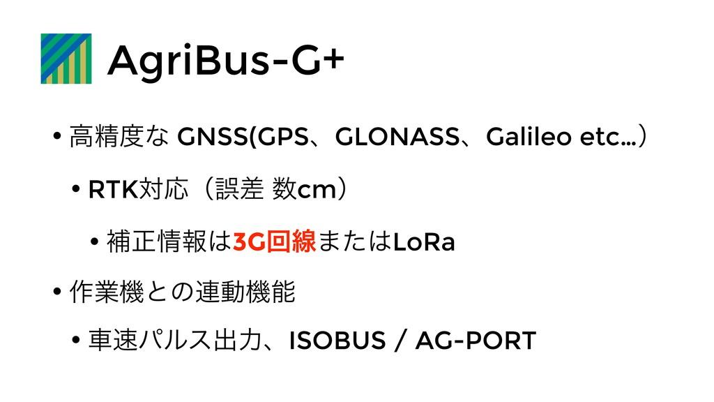 AgriBus-G+ w ߴਫ਼ͳ GNSS(GPSɺGLONASSɺGalileo etc…...
