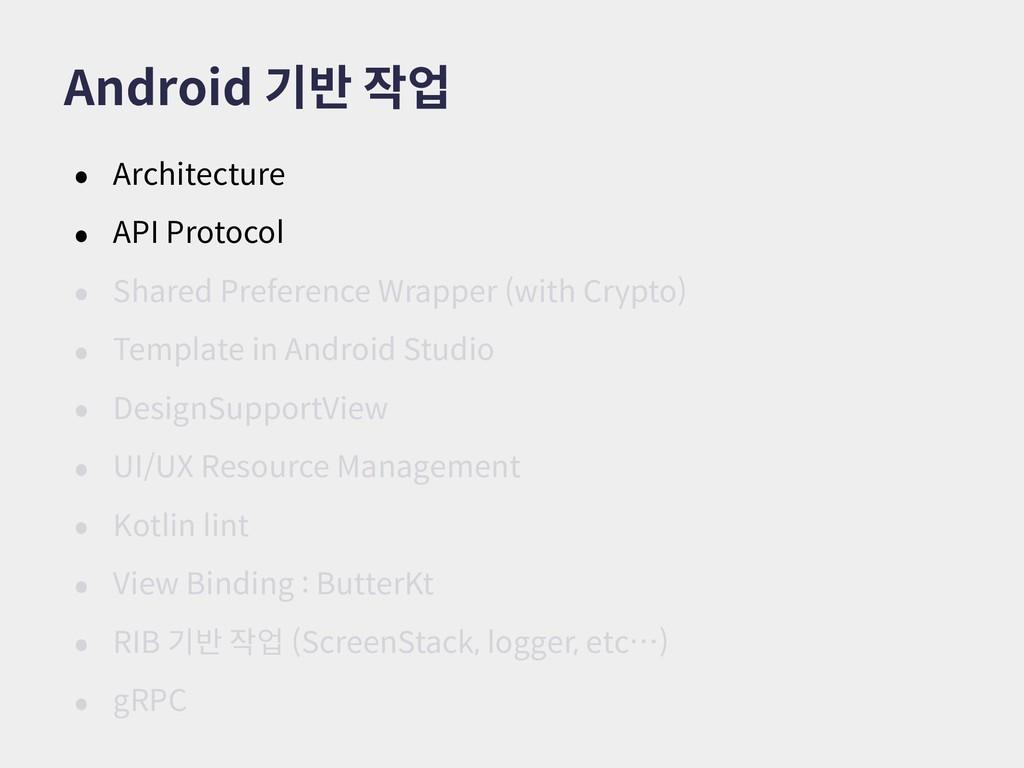 Android 기반 작업 • Architecture • API Protocol • S...